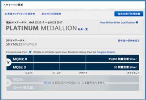デルタ航空のプラチナメダリオンの上級会員登録情報