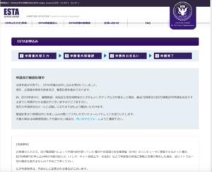アメリカ旅行のVISAではESTAのインターネット登録が必須