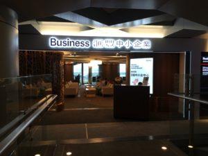 香港HSBC本店内の法人口座部署です。