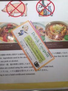 羽田空港のシャワールーム待ちで無料のコーヒー券がもらえる
