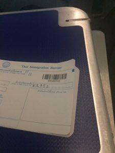 タイの出入国カード記入
