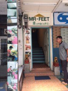 足マッサージで有名なMR-FEET