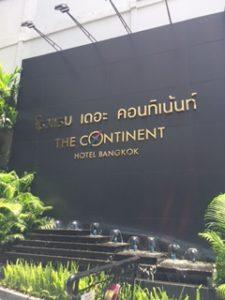 バンコク2泊めのホテル看板