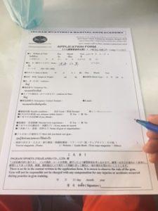ムエタイジムの体験の申込書