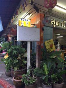 バンコクのSUDAレストラン看板