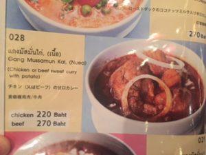 タイ料理の代表マッサマンカレー