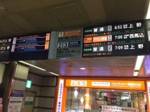 京成本線の成田空港駅