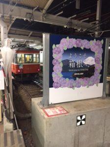 懐かしの箱根登山電車