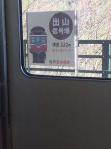 箱根登山鉄道のスイッチバック