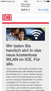 ICEはWifiが使用可能