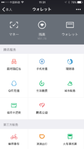 we chatの決済画面