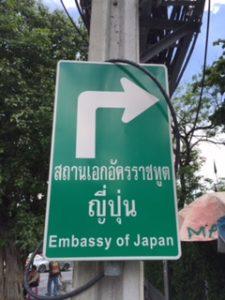 在タイ日本国大使館の案内版