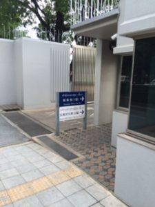 在タイ日本国大使館入口