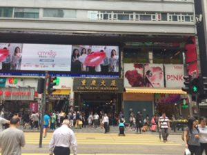 重慶大厦の入口