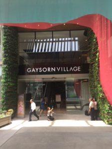 ゲイソンビレッジの入口