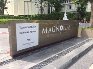 バンコクのマグノリアスホテル
