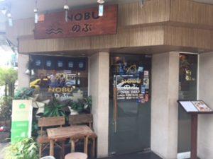 日本食レストランのぶ