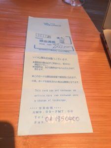 預金通帳という名の会員証
