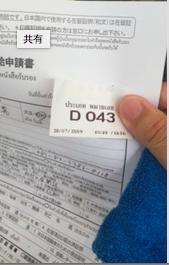 大使館で証明書申請書を記載