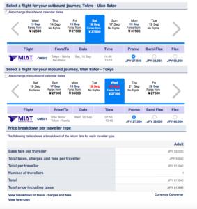 MIATモンゴル航空の予約画面