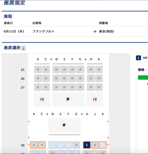 フランクフルト羽田線の座席指定画面