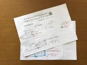 拉薩(チベット)の観光許可証