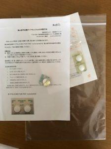 高山病予防薬ダイヤモックス服用