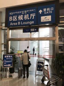拉薩の空港のB
