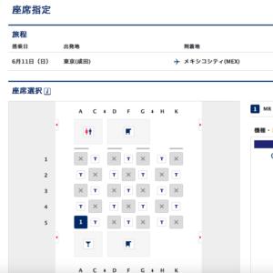ANAの座席指定画面