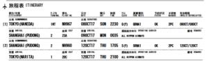 ANAの上海便Eチケット