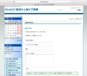 上海の通訳のサイト2