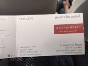 ハイアットのタクシーカード