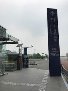 成都空港ターミナル1の看板