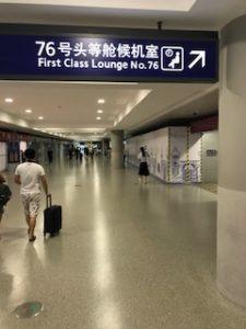 浦東空港のVIPラウンジ
