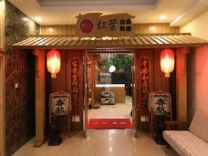 大連の和食のお店