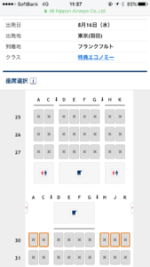 ANAエコノミーの座席表