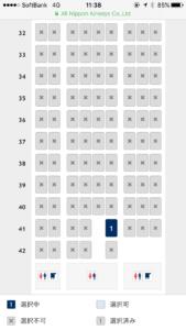 ANA便での妻の座席の位置