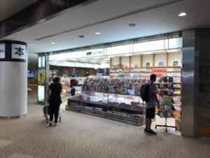 成田空港の本屋でガイドブック購入