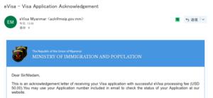 ミャンマーからのEメール