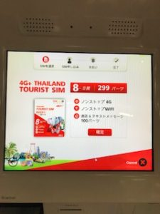タイのSIM購入は日本語で可能
