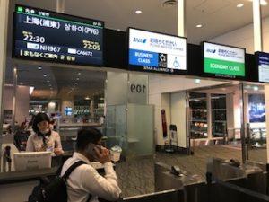 羽田空港での搭乗口