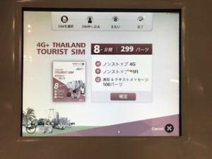 日本語のTRUE MOVE自動販売機