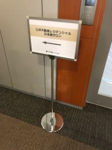 日本橋COREDO内にあるマンションの展示場へ
