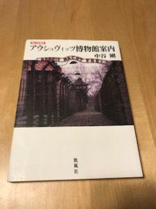 書籍アウシュヴィッツ博物館案内