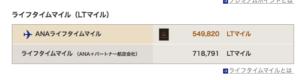 ANAのサイトでLTマイルの画面