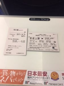 京成上野から成田空港までのスカイライナー乗車券