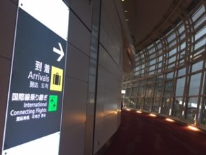東京国際空港(羽田空港)の到着ロビー