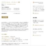 横浜の高級ホテルのインターコンチネンタルを予約