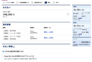 ANAのサイト上の画面