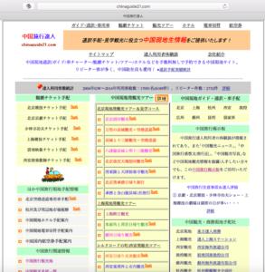 上海の通訳のサイト1